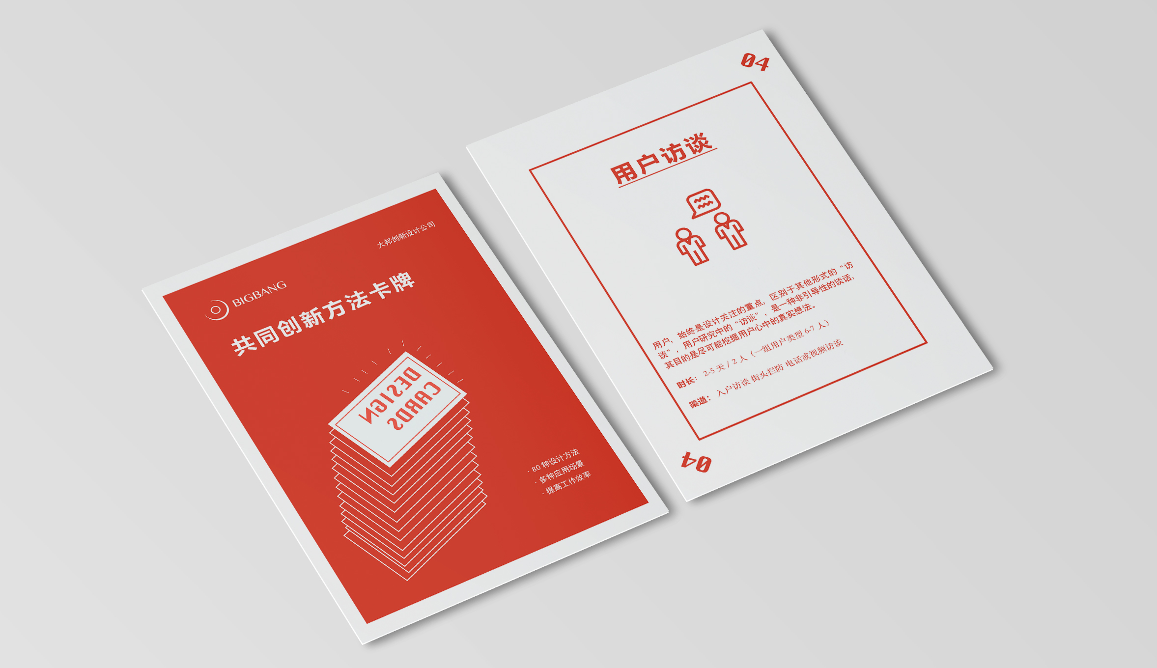 银行金融产品的设计思维和研究方法